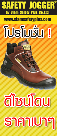 safety shoes safety footwear safetyshoe safetyfootwear รองเท้าเซฟตี้